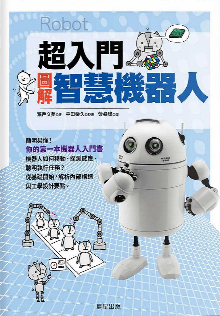 超入門圖解智慧機器人