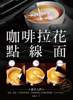 咖啡拉花點線面