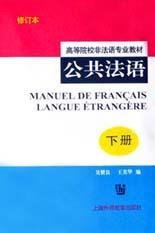 高等院校非法语专业教材