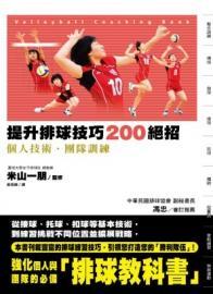提升排球技巧200絕招