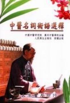 中醫名詞術語選釋