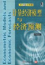 计量经济模型与经济预测(第4版)