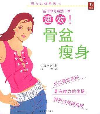阳光女性系列之