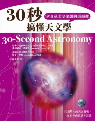 30秒搞懂天文學
