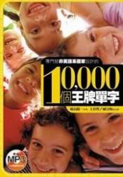 10,000個王牌單字