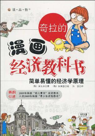 奇拉的漫画经济教科书