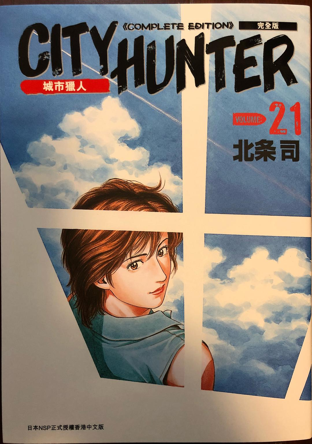 City Hunter 完全版 21