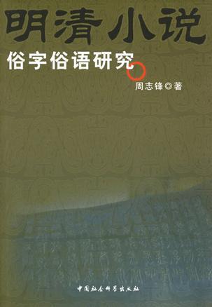 明清小说俗字俗语研究