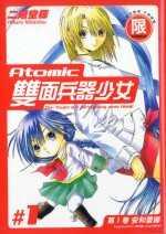 ATOMIC雙面兵器少女01