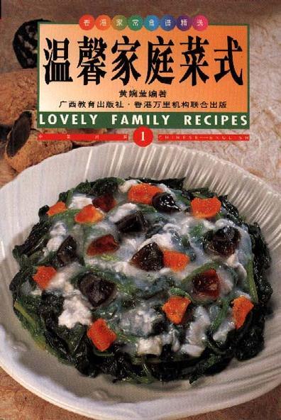 温馨家庭菜式