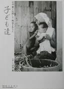 臼井薫が記録した戦後を生きた子ども達