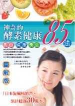 神奇的酵素健康85法