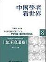 中國學者看世界