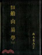 船山易學(二冊)