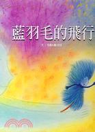 藍羽毛的飛行