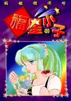 福星小子 20