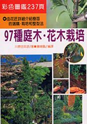 97種庭木花木栽培