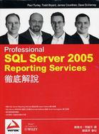 SQL Server 2005 Reporting Services 徹底解說