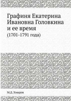 Grafinya Ekaterina Ivanovna Golovkina I Ee Vremya (1701-1791 Goda)