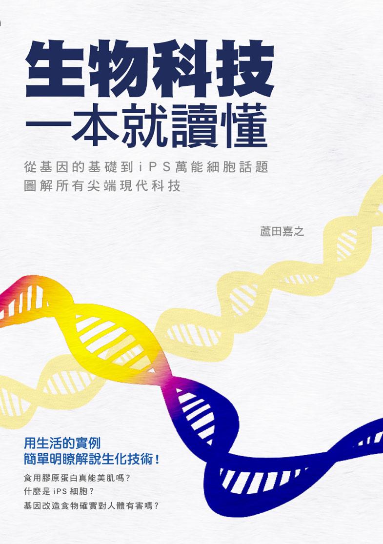 生物科技一本就讀懂