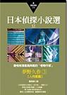 日本偵探小說選XI