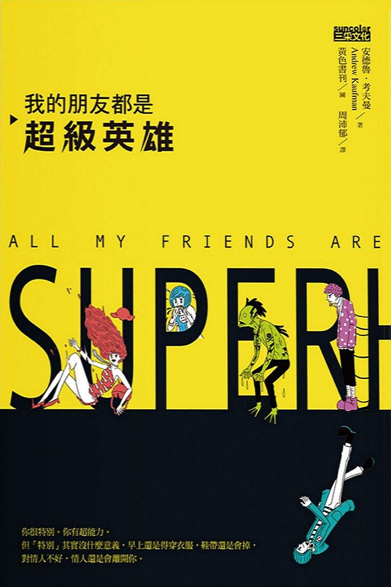 我的朋友都是超級英雄