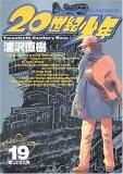 20世紀少年 ―本格科学冒険漫画