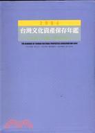 2004台灣文化資產保存年鑑