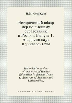 Historical Overview of Measures of Higher Education in Russia. Issue 1. Academy of Sciences and Universities.