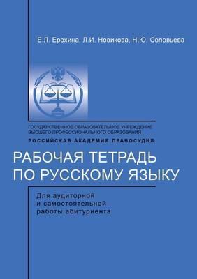 Rabochaya tetrad' po russkomu yazyku