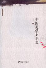 中国美学史论集