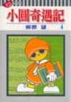 小圓奇遇記 04