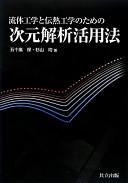 流体工学と伝熱工学のための次元解析活用法