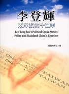 李登輝兩岸政策十二年