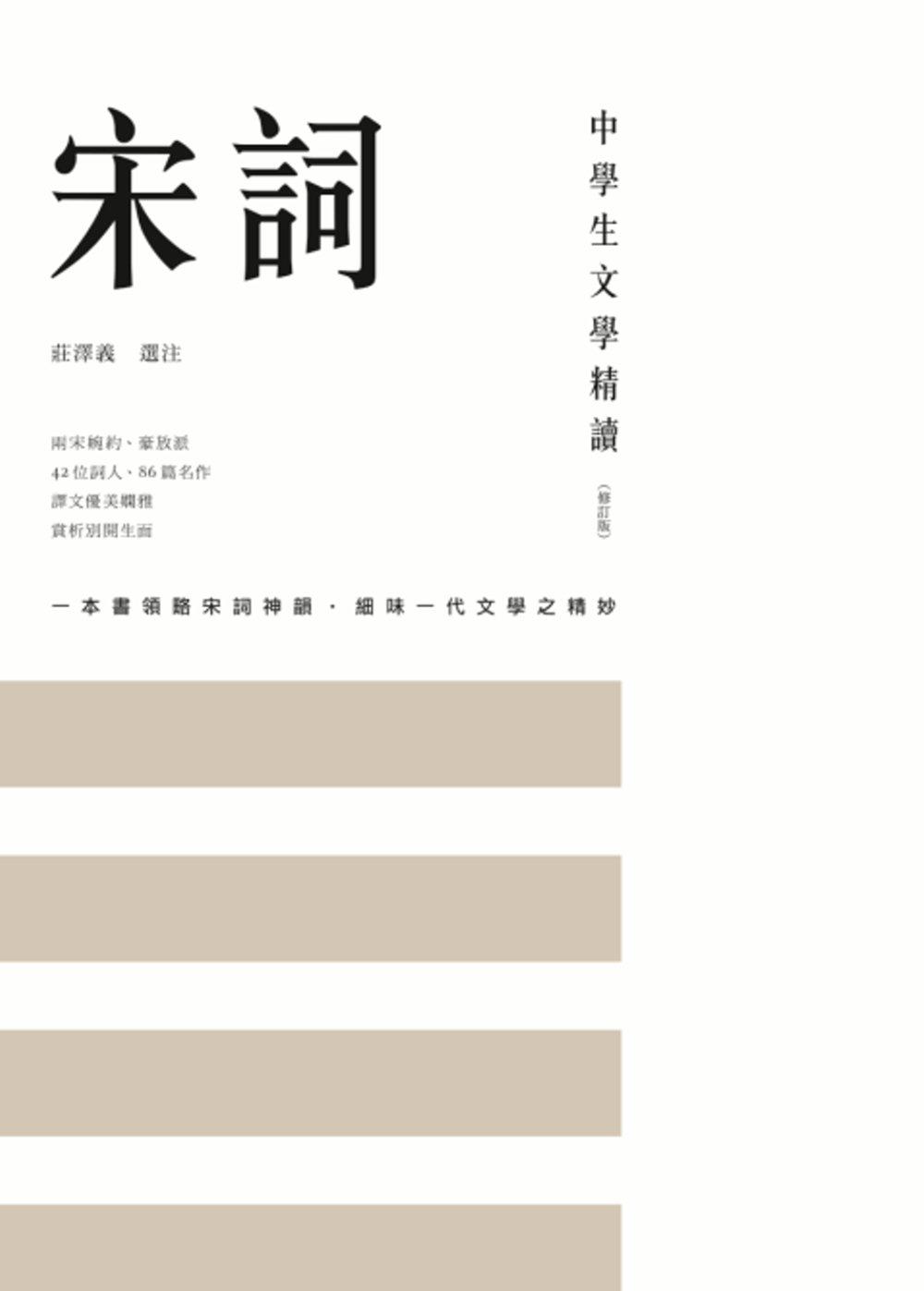 中學生文學精讀・宋詞