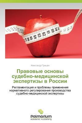 Pravovye osnovy sudebno-meditsinskoy ekspertizy v Rossii