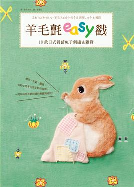 羊毛氈easy戳!18款日式質感兔子刺繡&雜貨
