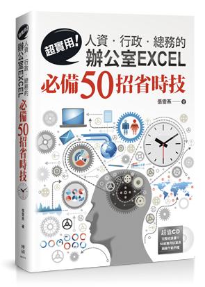 超實用!人資.行政.總務的辦公室 Excel 必備 50 招省時技