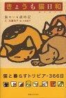 きょうも猫日和 猫のいる歳時記