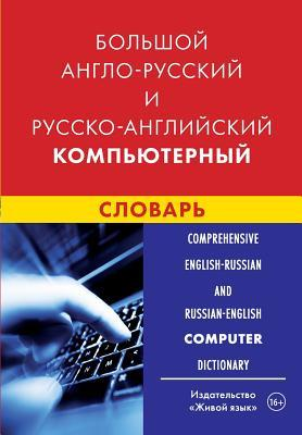 Comprehensive English-Russian and Russian-English Computer Dictionary