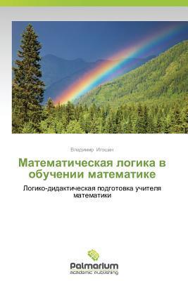 Matematicheskaya logika v obuchenii matematike