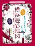 横浜遊ビ地図―やさしい地図とガイドの本