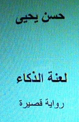 Laanatu Al Thakaa Short Novel
