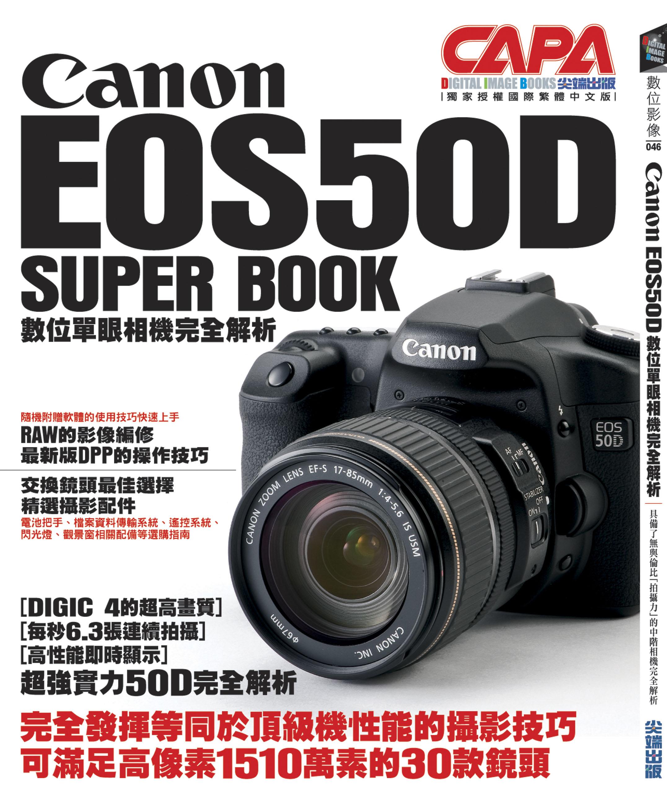 Canon EOS50D數位�...