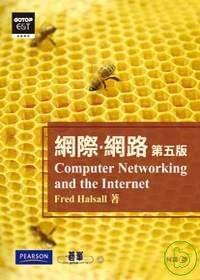 網際網路(第五版)