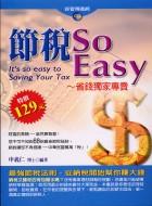 Jie shui So Easy: Sheng qian du jia zhuan mai