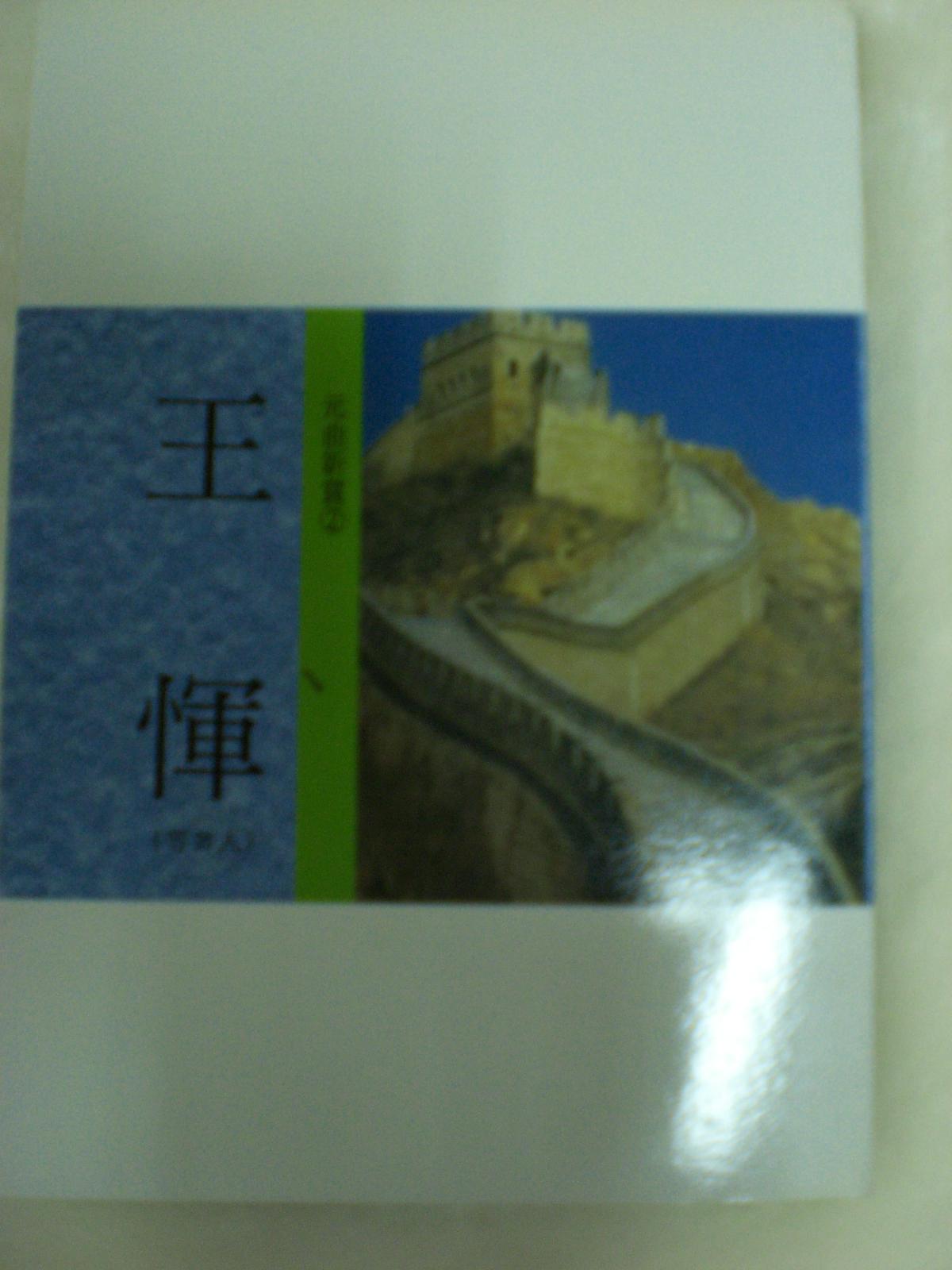 中國文學總新賞‧元曲新賞(2)