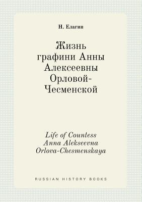 Life of Countess Anna Alekseevna Orlova-Chesmenskaya