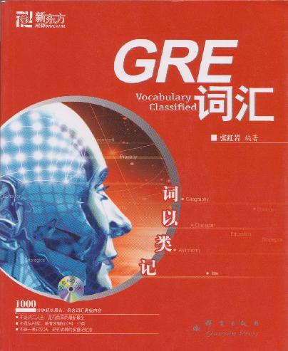 词以类记:GRE词汇(附1cd)