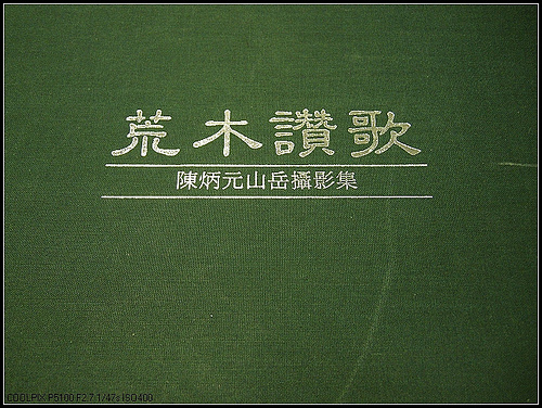 Huangmu zange